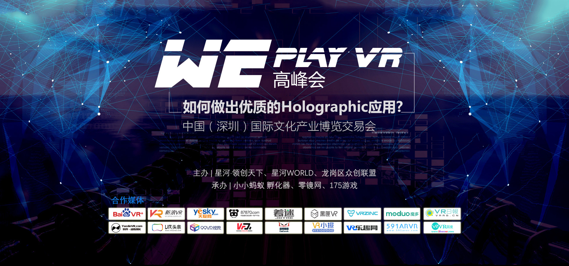 WE PLAY VR高峰会——如何做出优质的holographic应用?