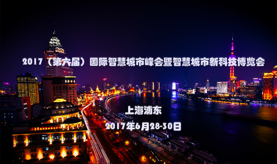 2017(第六届)国际智慧城市峰会暨智慧城市新科技博览会