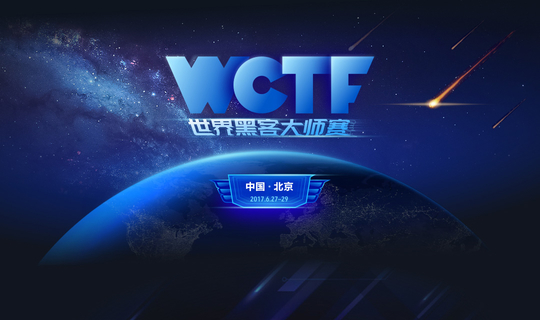 WCTF 2017 世界黑客大师赛