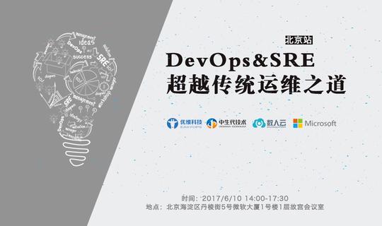 DevOps&SRE 超越传统运维之道(北京站)