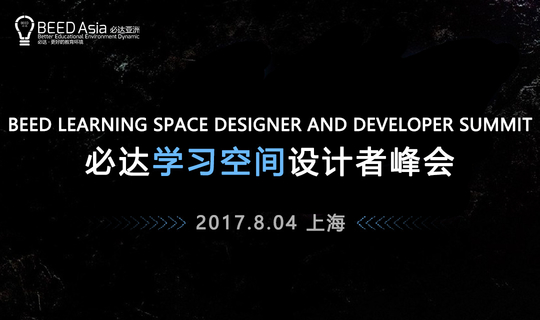 BEED Learning Space Designer and Developer Summit
