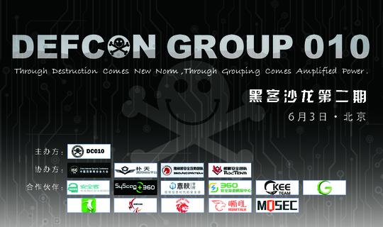 DEFCON GROUP 010黑客沙龙