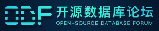 2018 ODF 开源数据库论坛暨首届MariaDB中国用户者大会
