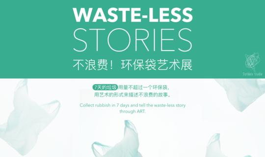 不浪费!环保袋艺术展 Waste-less Stories Exhibition