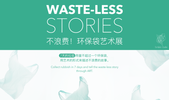 Waste-less Stories Art Exhibition