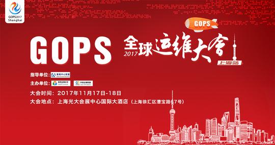 GOPS全球运维大会2017 • 上海站