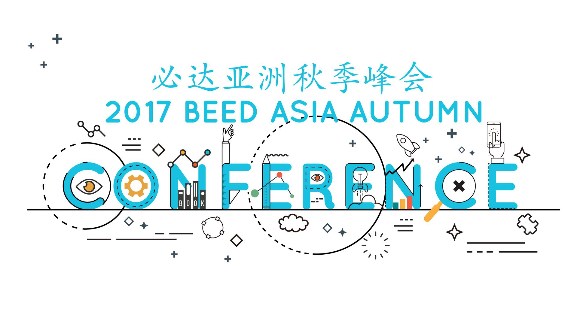 2017必达亚洲秋季峰会 BEED Asia Autumn Conference