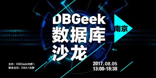 DBGeeK数据库技术沙龙(8月南京站)