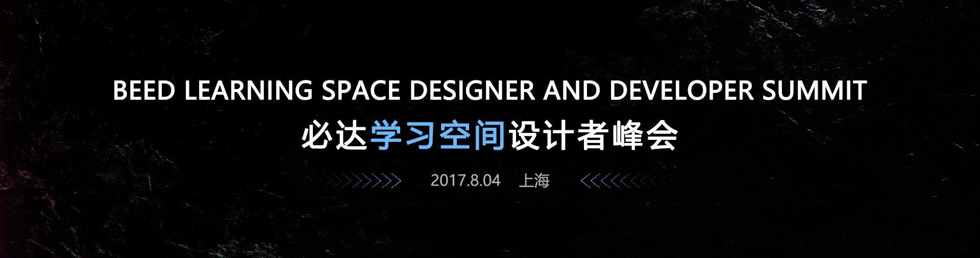 必达学习空间设计者峰会 BEED LEARNING SPACE DESIGNER AND DEVELOPER SUMMIT