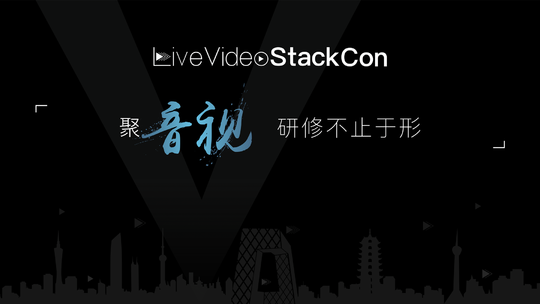 LiveVideoStackCon 2017