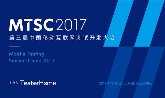 第三届中国移动互联网测试开发大会