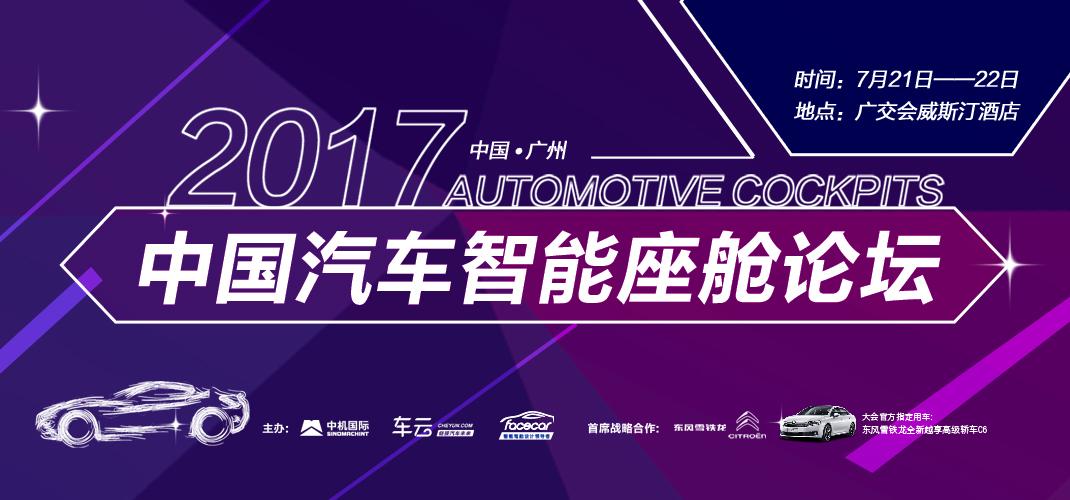 中国汽车智能座舱论坛