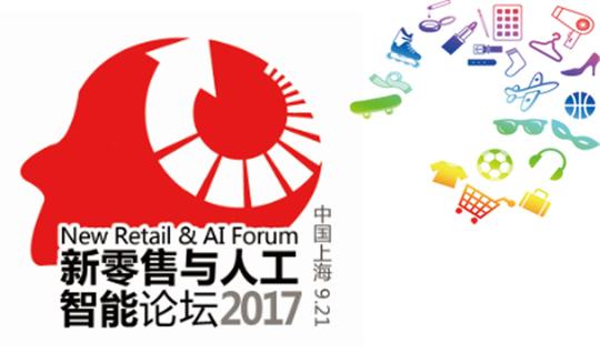 新零售与人工智能论坛2017/9/21