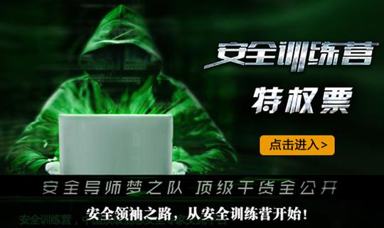 ISC2018互联网安全大会-安全训练营