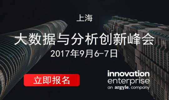 2017上海第二届大数据与分析创新峰会