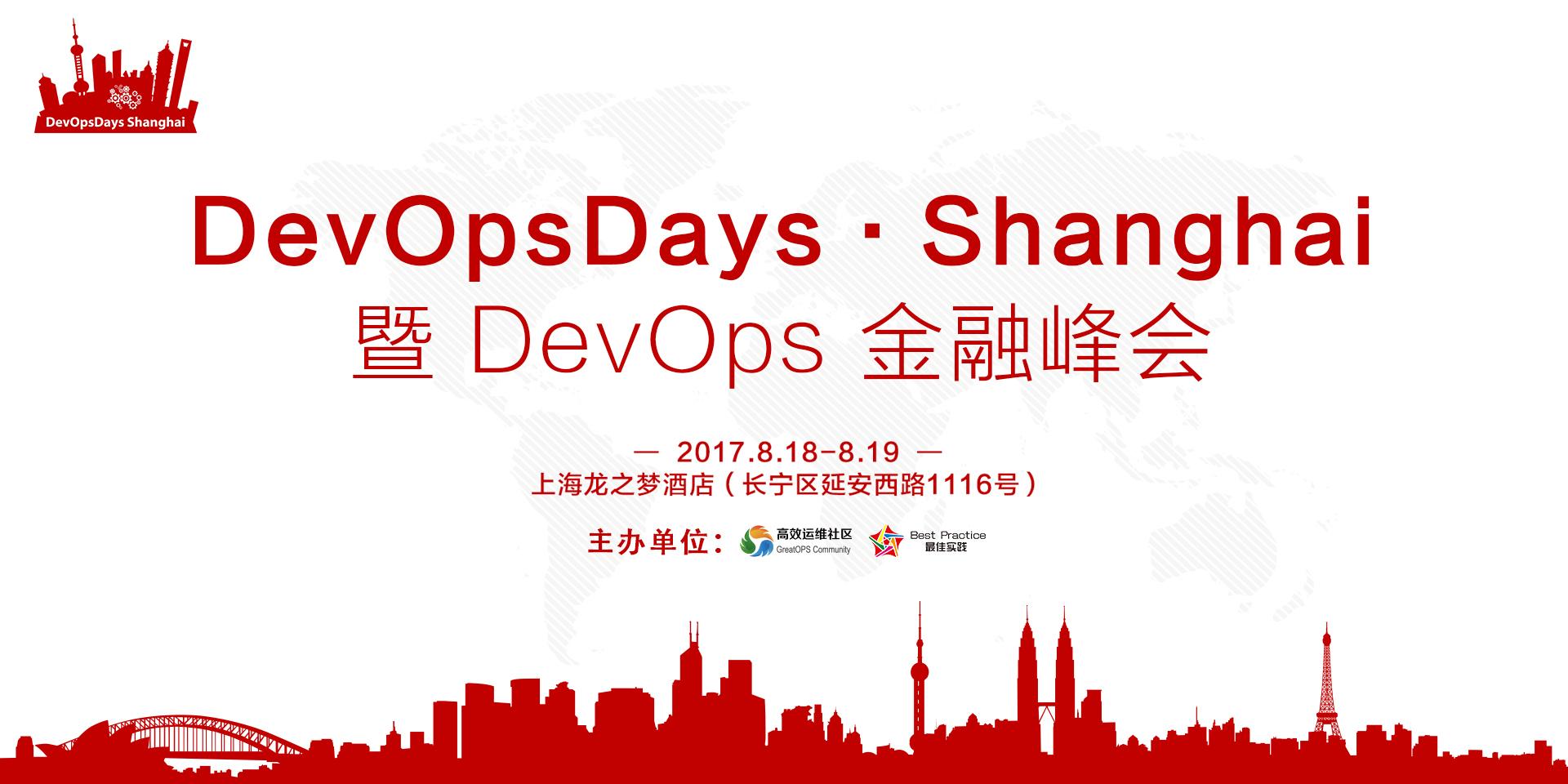 DevOpsDays Shanghai 2017