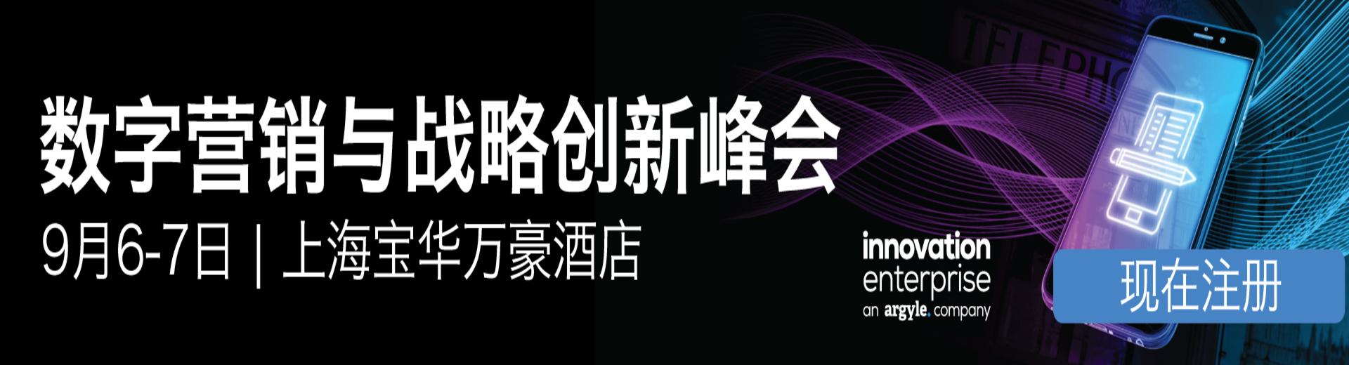 2017上海第二届数字营销与战略创新峰会