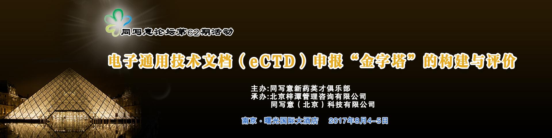 """电子通用技术文档(eCTD)申报从""""识规矩""""到""""进芳园"""""""