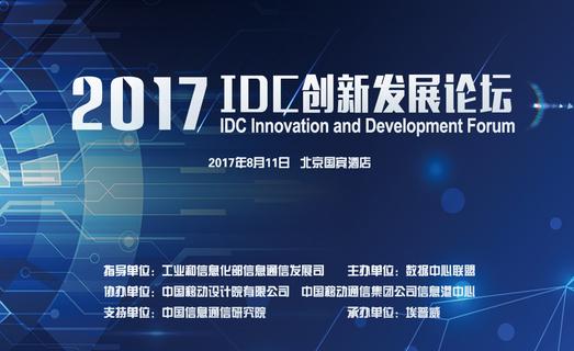 2017 IDC创新发展论坛