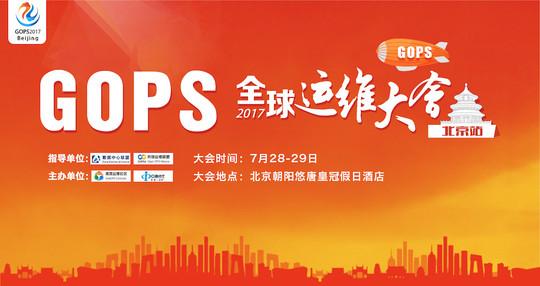 GOPS全球运维大会2017 • 北京站