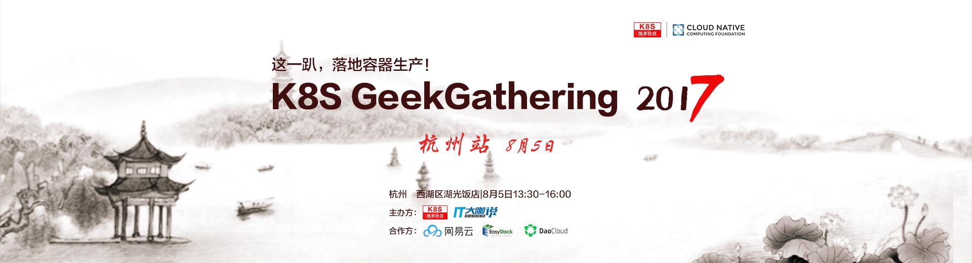 K8S GeekGathering杭州站线下大趴