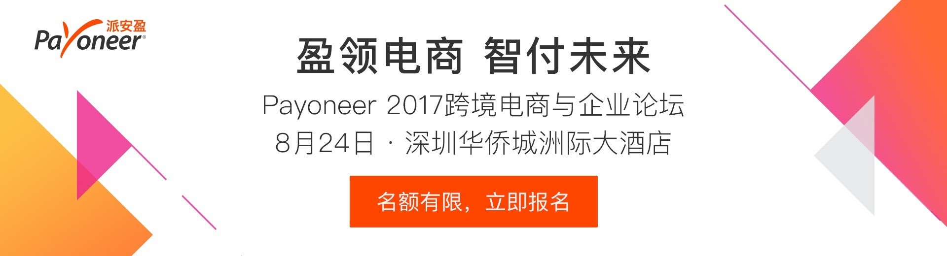 盈领电商 智付未来 | Payoneer 2017跨境电商与企业论坛·深圳站
