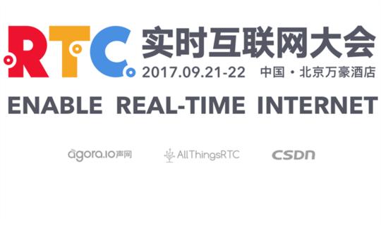 RTC2017 实时互联网大会