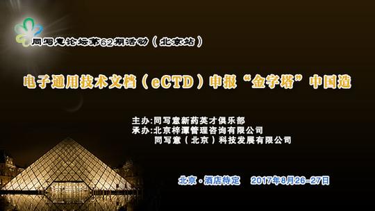 """同写意论坛第62期-电子通用技术文档(eCTD)申报""""金字塔""""中国造"""
