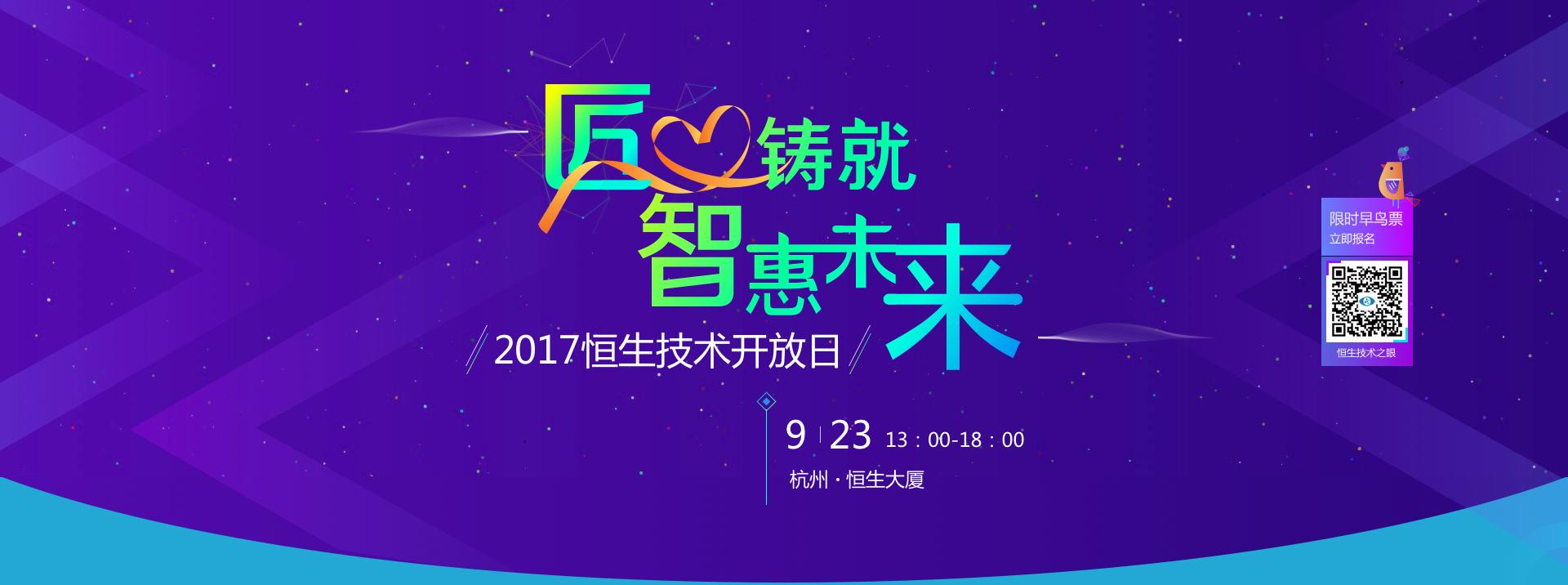 2017恒生技术开放日