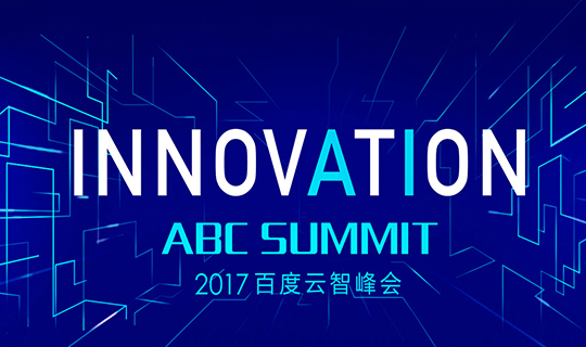 ABC SUMMIT 2017百度云智峰会