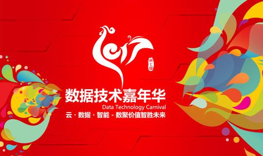 第七届数据技术嘉年华