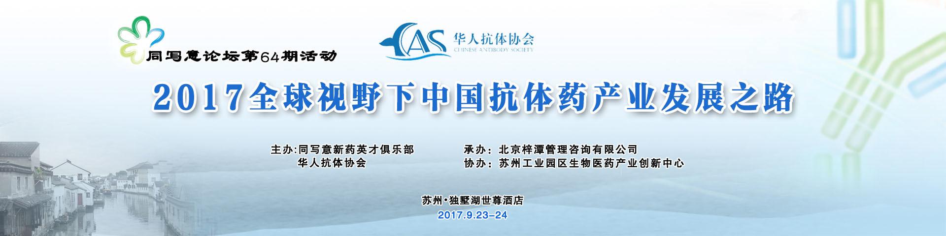 同写意论坛第64期-全球视野下的中国抗体药物产业发展之路