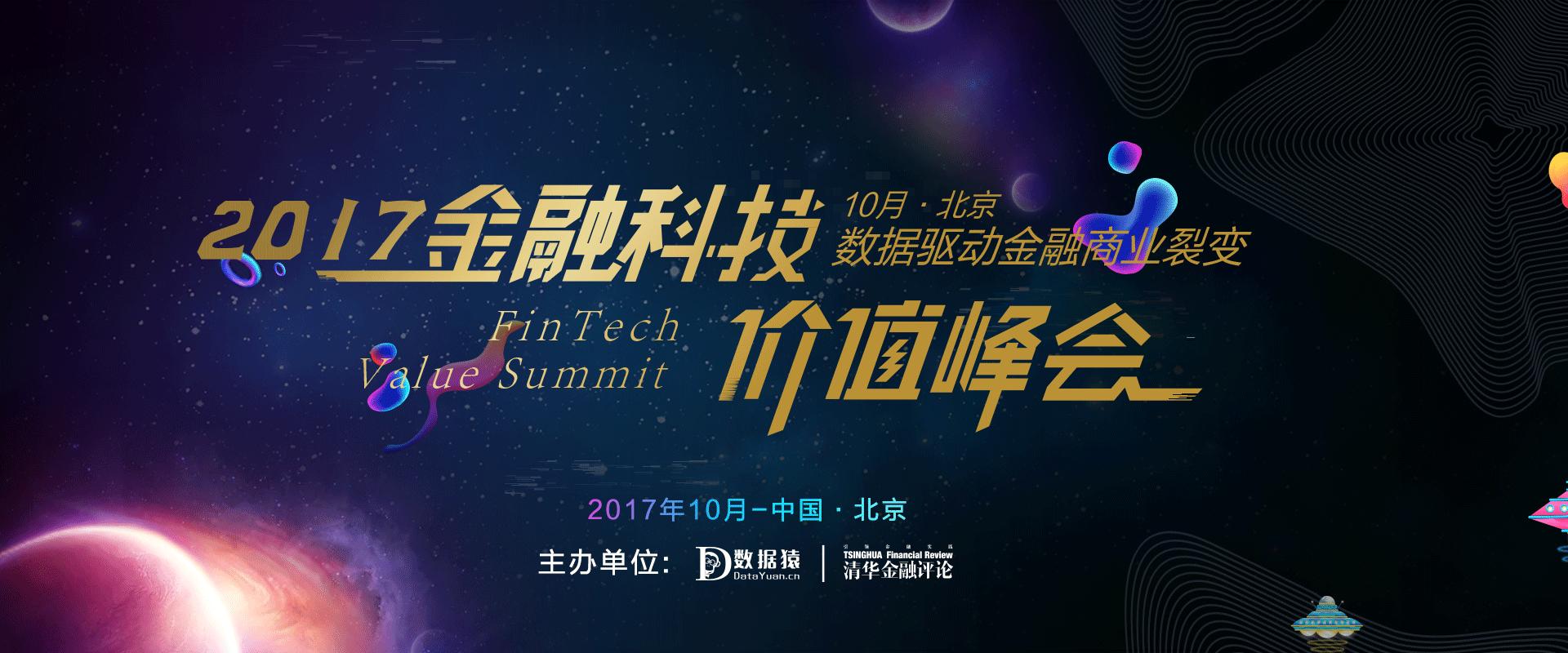 2017 金融科技价值峰会 ——数据驱动金融商业裂变