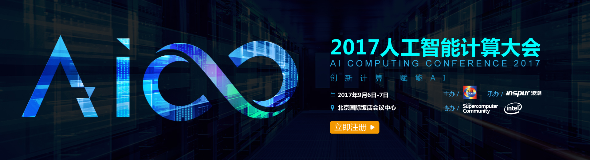 2017 人工智能计算大会 AI Computing Conference(AICC)