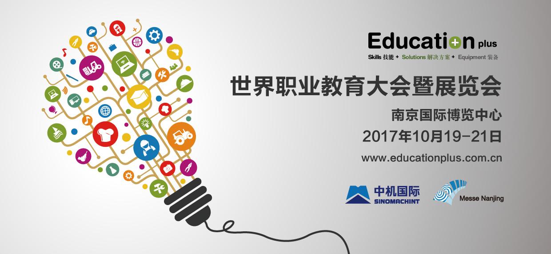 Education+2017世界职业教育大会展位预订