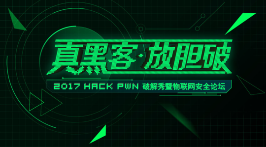 2017 HACK PWN破解秀暨物联网安全论坛