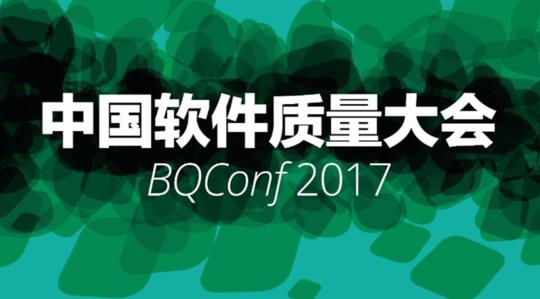 第29届中国软件质量大会
