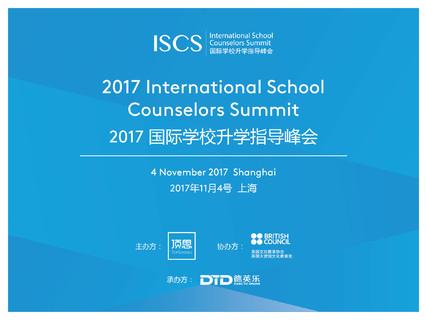 顶思会 | 2017国际学校升学指导峰会ISCS