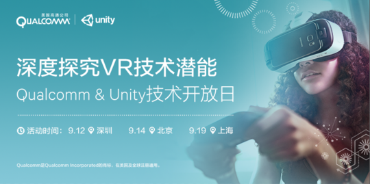 Qualcomm & Unity技术开放日-深圳站