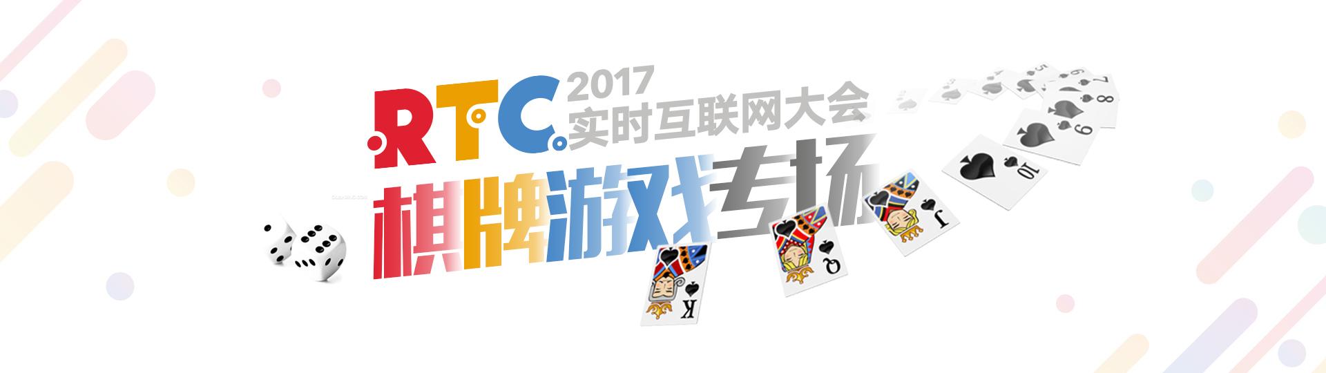 RTC2017 — 手游棋牌英雄会
