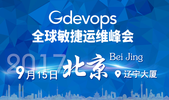 Gdevops全球敏捷运维峰会-北京站
