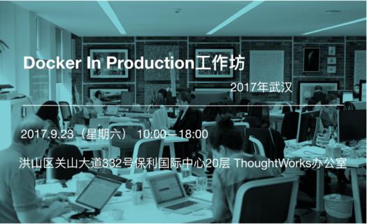 武汉 Docker In Production工作坊