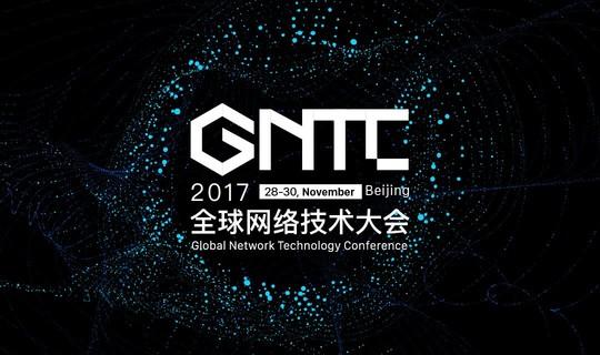 GNTC全球网络技术大会2017
