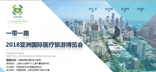 2018一带一路  亚洲国际医疗旅游博览会
