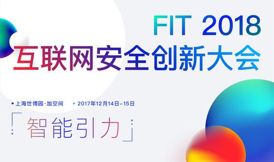 FIT 2018 互联网安全创新大会