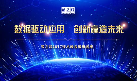 荣之联2017技术峰会城市巡展——上海站