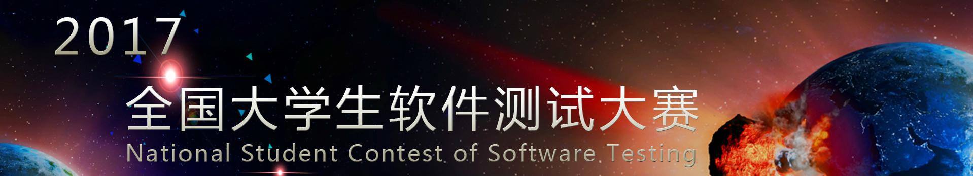 2017全国大学生软件测试大赛总决赛活动