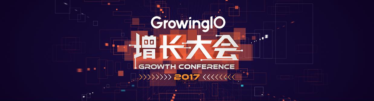 GrowingIO 2017 增长大会 - 成为下一位首席增长官