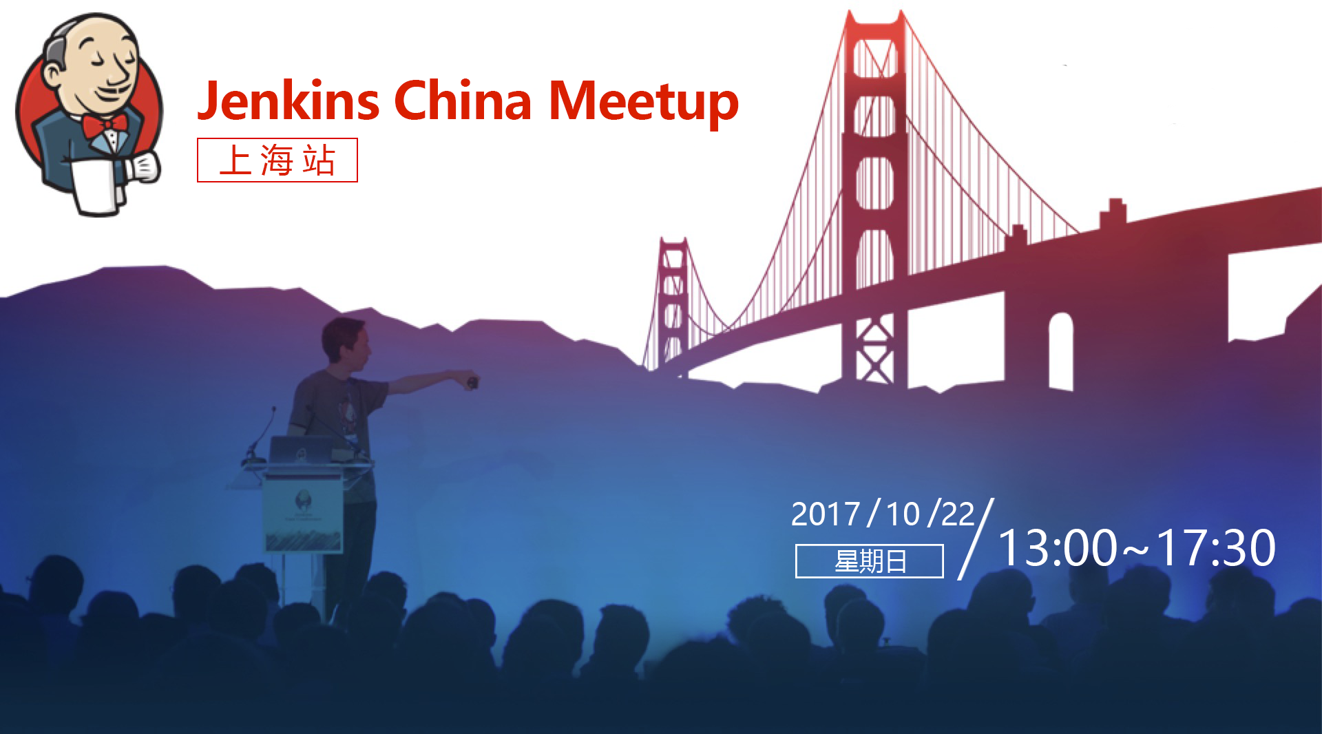 Jenkins China Meetup 上海站(1022 周日)