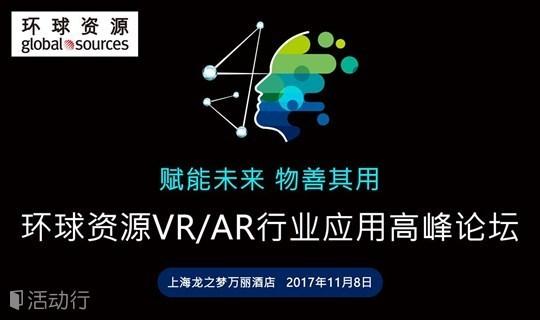 2017环球资源VR/AR行业应用高峰论坛
